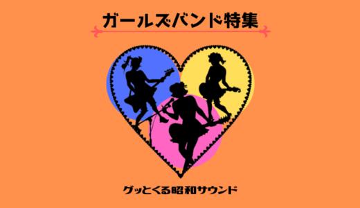 【グッとくる昭和サウンド第67回】ガールズバンド特集