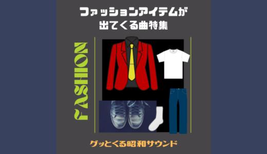 【グッとくる昭和サウンド第68回】ファッションアイテムが出てくる曲特集