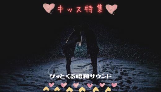 【グッとくる昭和サウンド第69回】キッスの曲特集