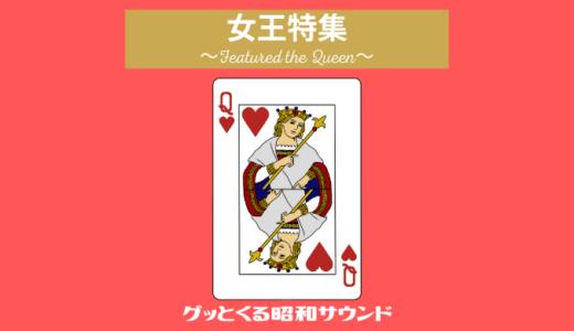 【グッとくる昭和サウンド第70回】女王特集