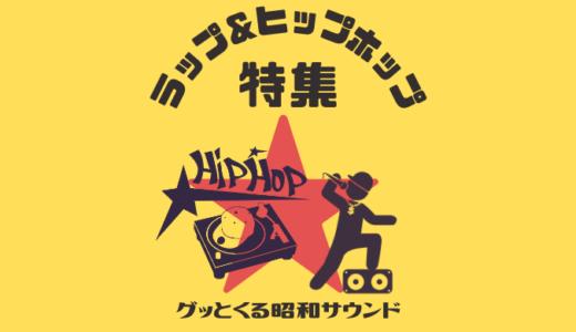 【グッとくる昭和サウンド第71回】ラップ&ヒップホップ特集