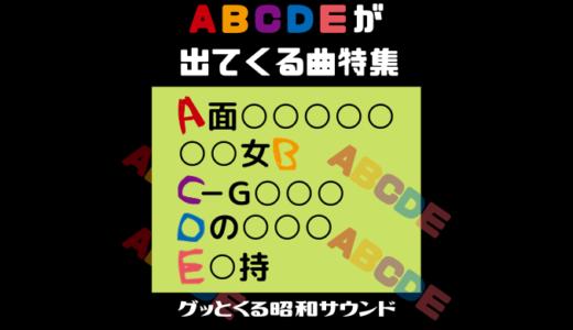 【グッとくる昭和サウンド第72回】ABCDEが出てくる曲特集