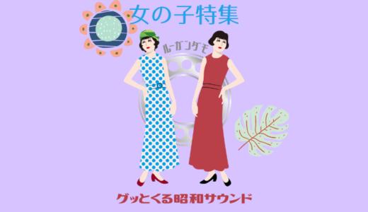 【グッとくる昭和サウンド第73回】女の子(ガール)特集