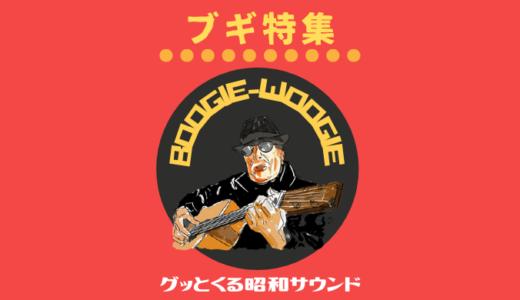 【グッとくる昭和サウンド第75回】ブギ特集