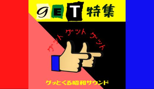 【グッとくる昭和サウンド第76回】GET特集