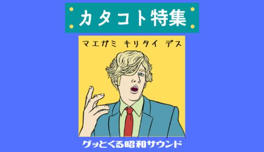 【グッとくる昭和サウンド第77回】カタコト特集