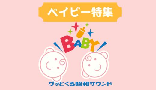 【グッとくる昭和サウンド第79回】ベイビー特集
