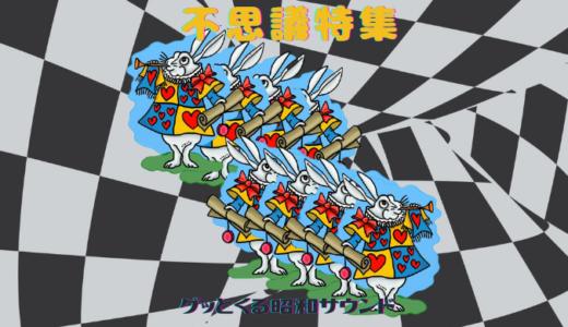 【グッとくる昭和サウンド第80回】不思議特集