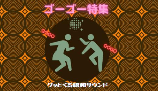 【グッとくる昭和サウンド第81回】ゴーゴー特集