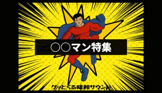 【グッとくる昭和サウンド第82回】○○マン特集