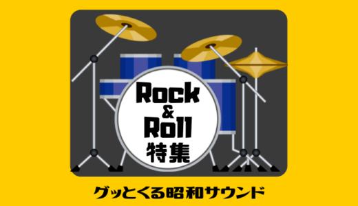 【グッとくる昭和サウンド第83回】ロックンロール特集