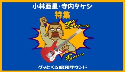 【グッとくる昭和サウンド第85回】小林亜星・寺内タケシ特集
