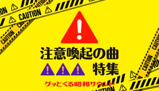 【グッとくる昭和サウンド第89回】注意喚起の歌特集