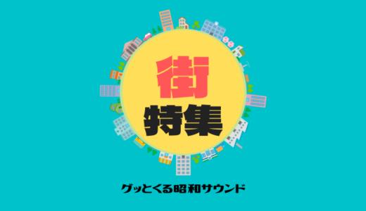 【グッとくる昭和サウンド第88回】街特集
