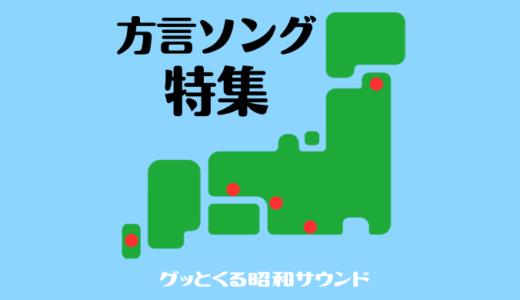 【グッとくる昭和サウンド第90回】方言ソング特集