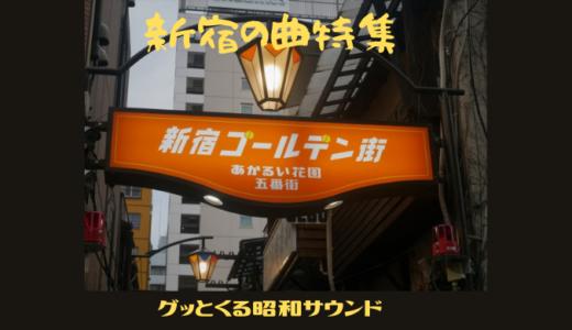 【グッとくる昭和サウンド第91回】新宿の曲特集