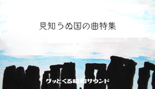 【グッとくる昭和サウンド第92回】見知らぬ国の曲特集